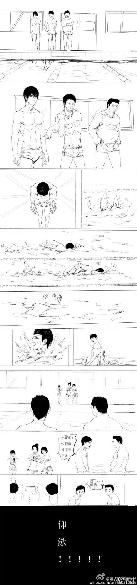 和小哥一起去游泳