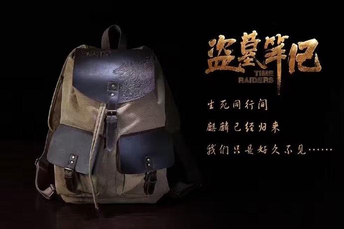吴邪同款背包