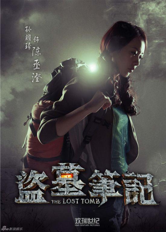 陈丞澄-孙耀琦饰