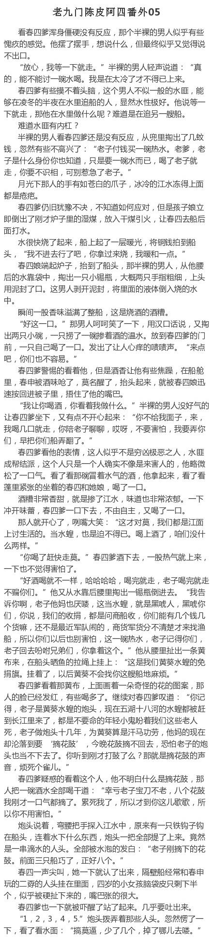 陈皮阿四番外第五章修改