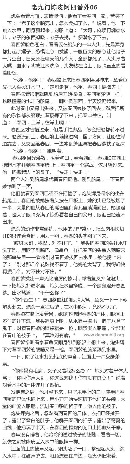 陈皮阿四番外第六章修改