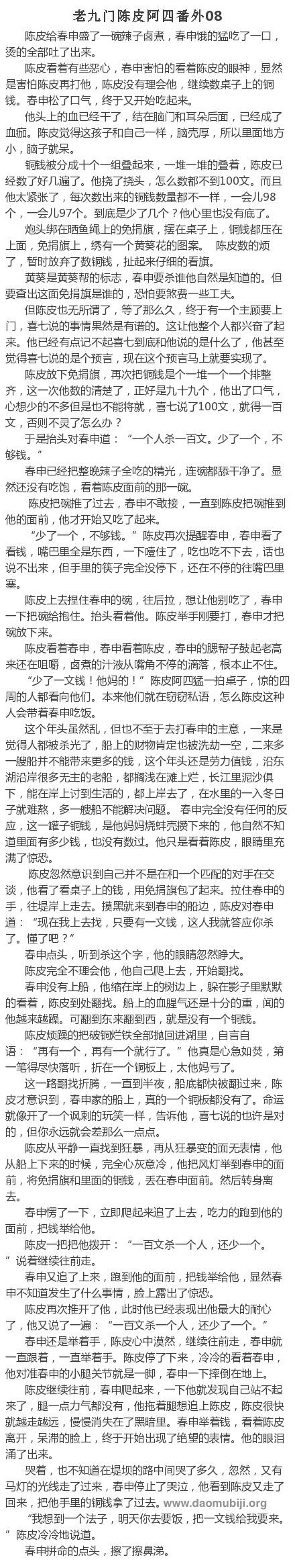 陈皮阿四番外第八章修改