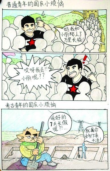 考古漫画3