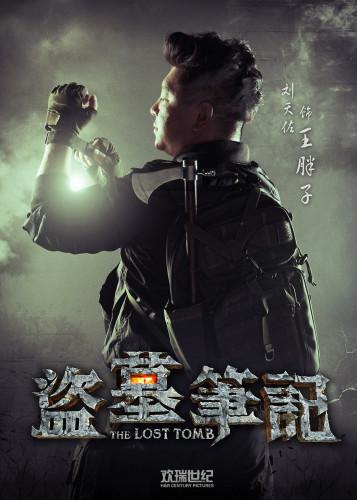王胖子-刘天佐饰演