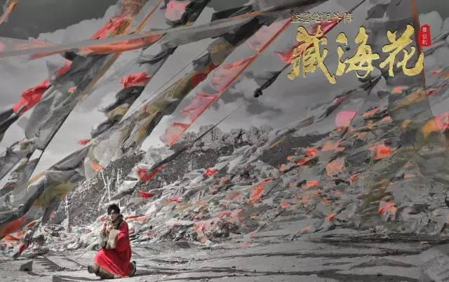 藏海花舞台剧