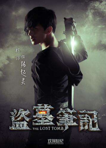 张起灵-杨洋饰演